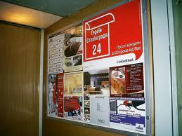 razmeschenie reklamy v liftach
